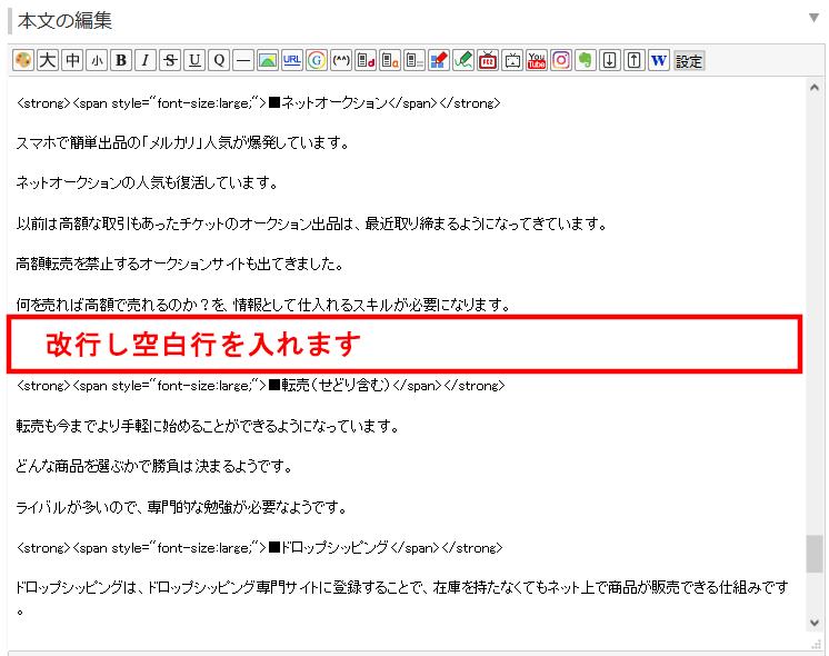 FC2ブログの記事内にバリューコマースのバナー広告を貼る方法3 (7)