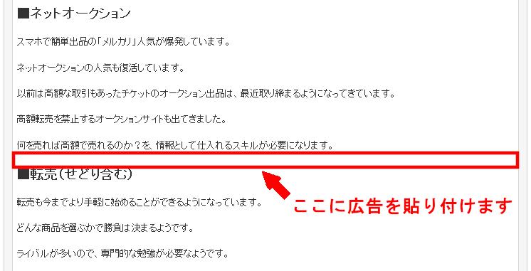 FC2ブログの記事内にバリューコマースのバナー広告を横並びに貼る方法3 (6)