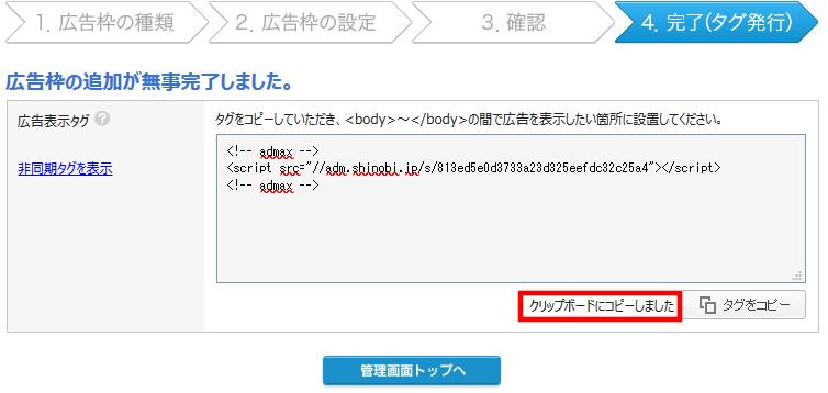 FC2ブログの記事内に忍者Admaxの広告を貼る方法3 (17)