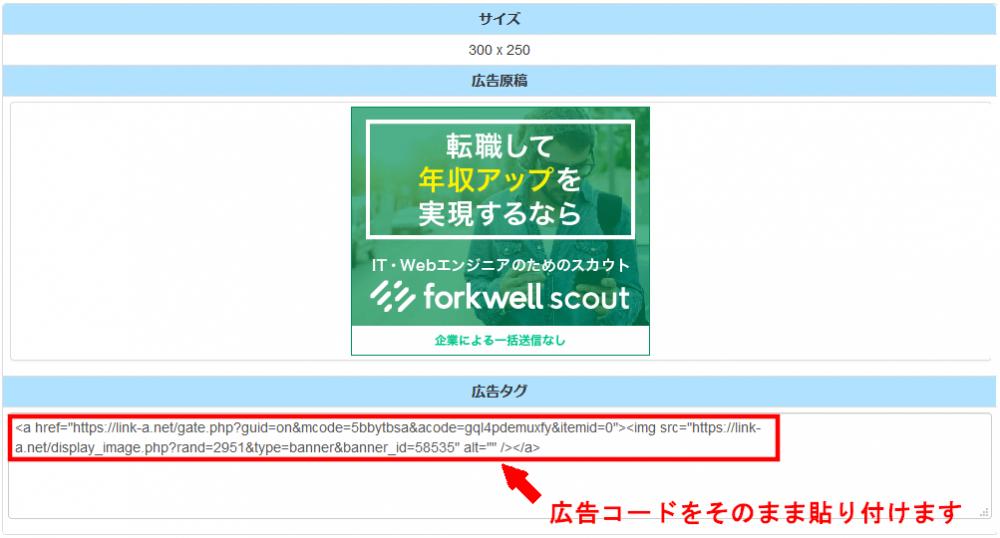 FC2ブログの記事内にLink-Aのバナー広告を貼る方法3 (14)