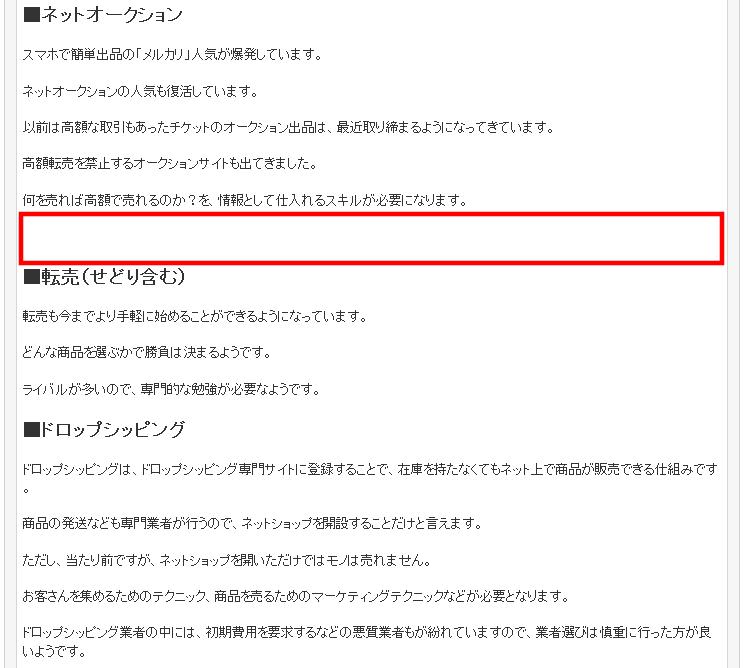 FC2ブログの記事内にバリューコマースのバナー広告を貼る方法3 (18)