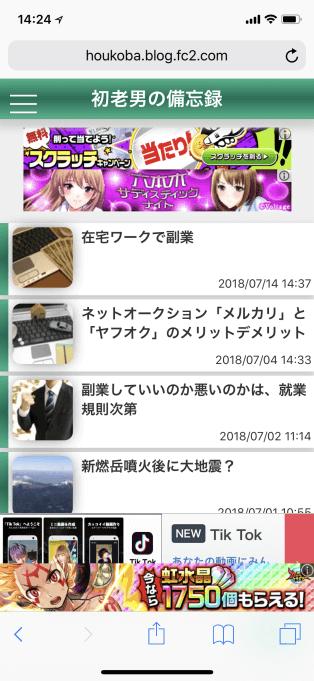 スマホ用FC2ブログのブログタイトル下に忍者Admaxの広告を貼る方法3 (22)
