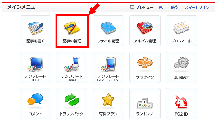 FC2ブログの記事内に忍者Admaxの広告を貼る方法3 (4)