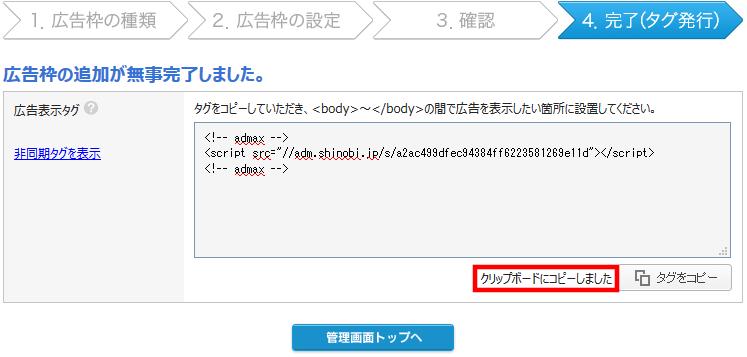 スマホ用FC2ブログのブログタイトル下に忍者Admaxの広告を貼る方法3 (17)