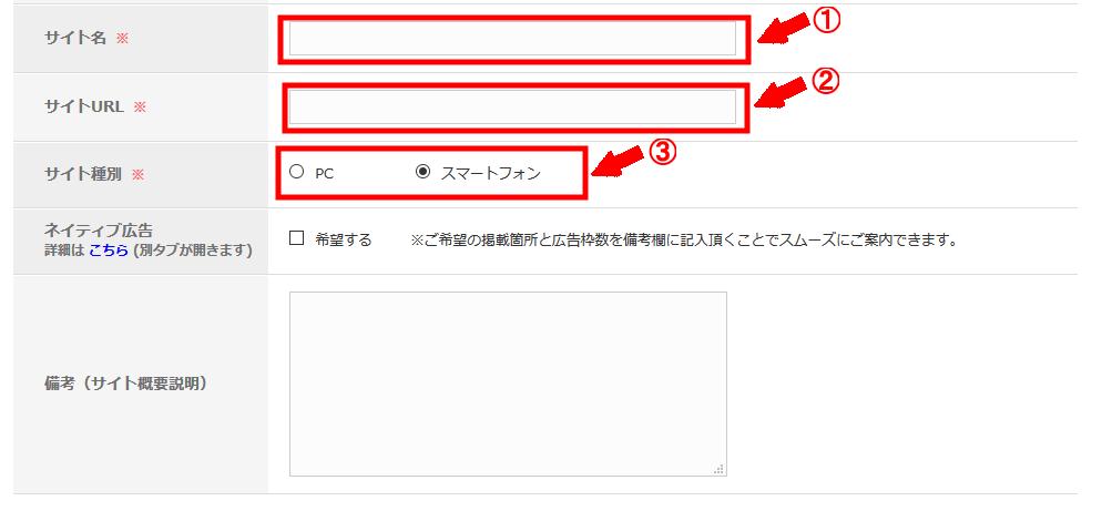 MAISTに無料会員登録する方法 3 (4)