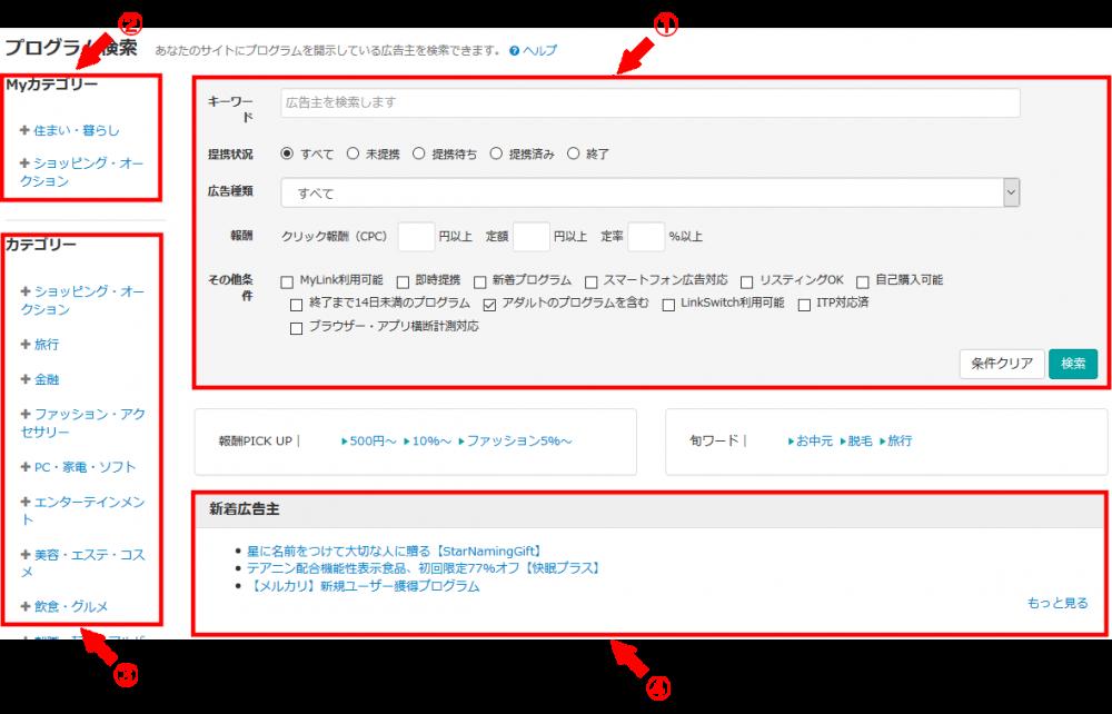 FC2ブログのサイドバーにバリューコマースのバナー広告を貼る方法3 (16)