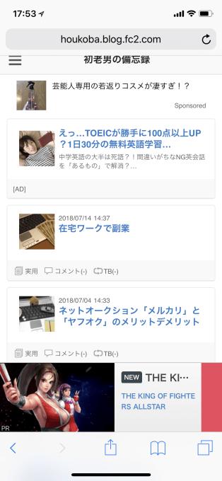 スマホ用FC2ブログの記事一覧に忍者Admaxのネイティブ広告を貼る方法3 (25)
