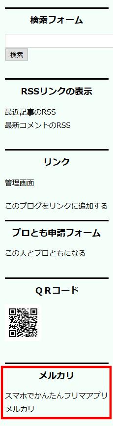 FC2ブログのサイドバーにバリューコマースのテキスト広告を貼る方法3 (26)