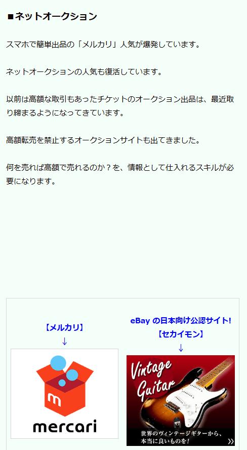 FC2ブログの記事内にバリューコマースのバナー広告を横並びに貼る方法3 (28)