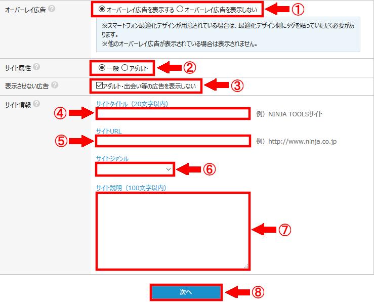 スマホ用FC2ブログのブログタイトル下に忍者Admaxの広告を貼る方法3 (14)