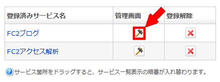 FC2ブログの記事内にバリューコマースのバナー広告を貼る方法3 (3)
