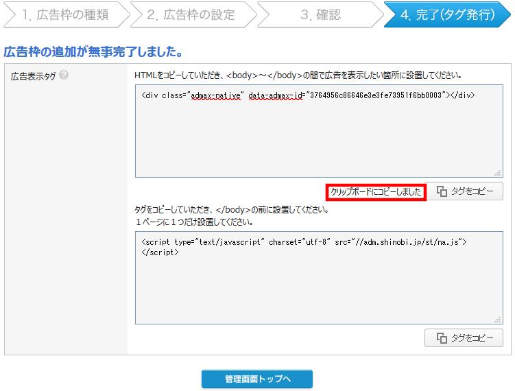 スマホ用FC2ブログの記事一覧に忍者Admaxのネイティブ広告を貼る方法3 (17)