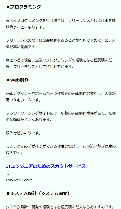 FC2ブログの記事内にLink-Aのテキスト広告を貼る方法3 (20)
