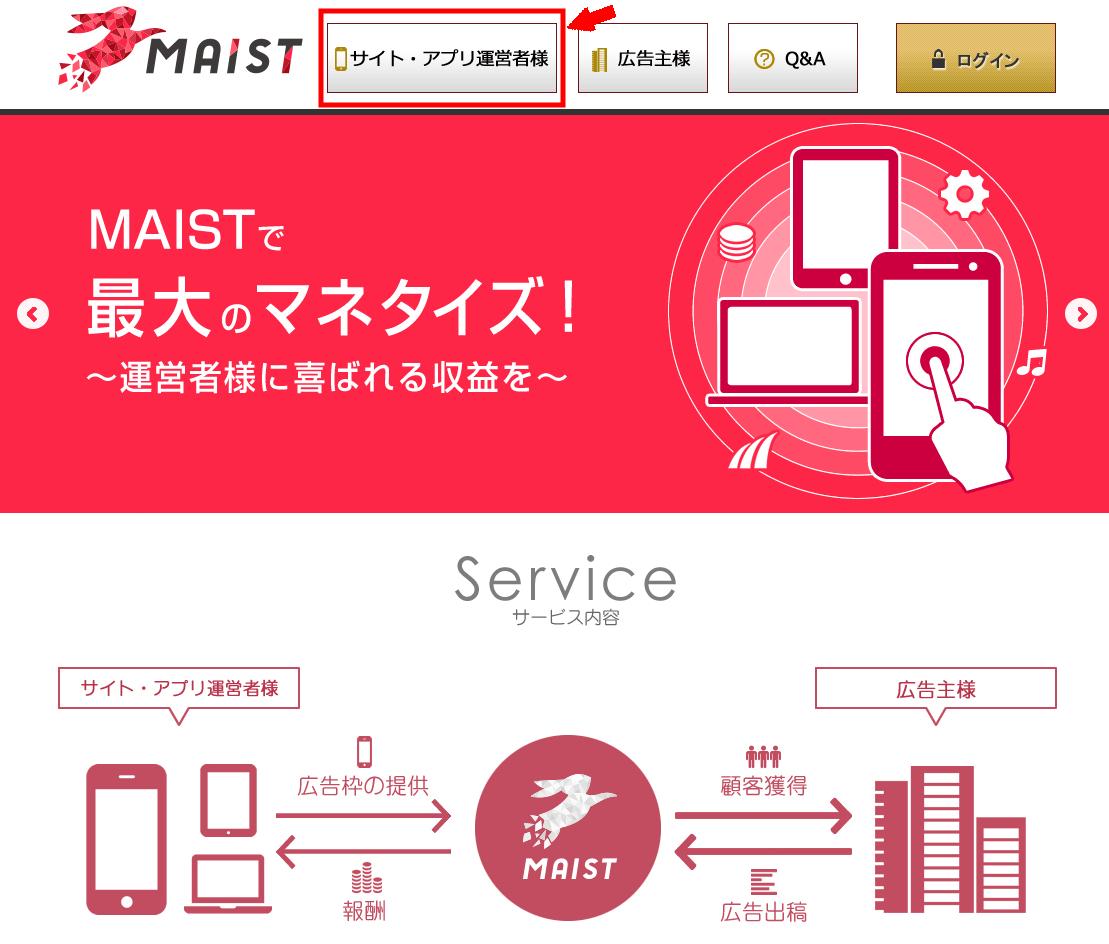 MAISTに無料会員登録する方法 3 (1)