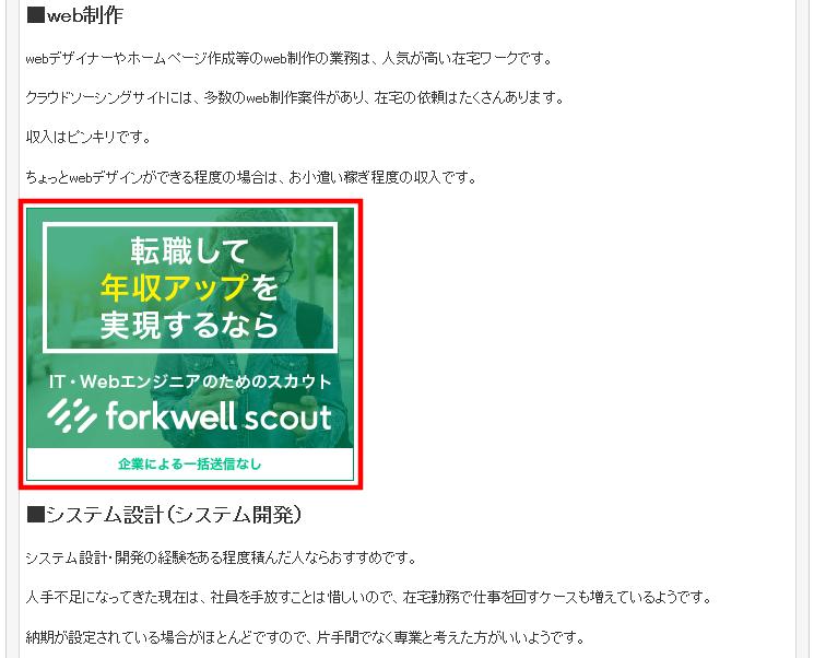 FC2ブログの記事内にLink-Aのバナー広告を貼る方法3 (16)
