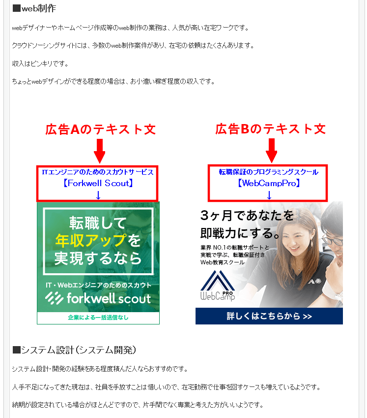 FC2ブログの記事内にLink-Aのバナー広告を横並びに貼る方法3 (22)