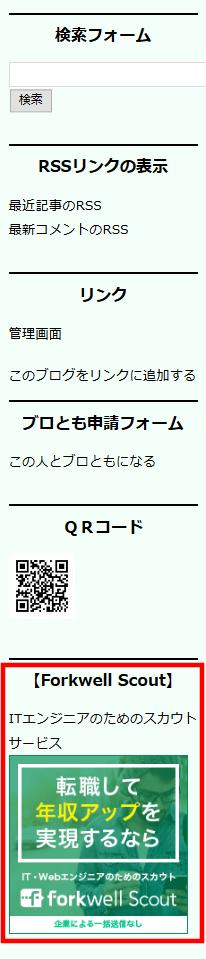 FC2ブログのサイドバーにLink-Aのバナー広告を貼る方法3 (24)