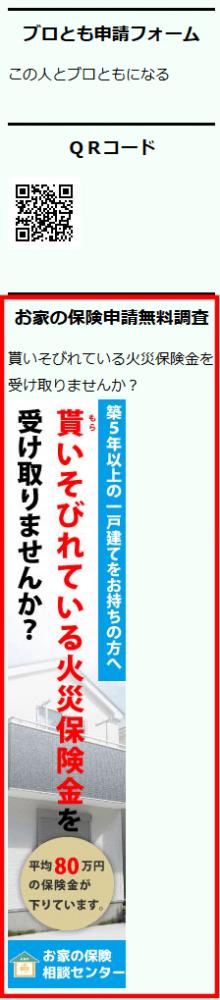 FC2ブログのサイドバーにもしもアフィリエイトのバナー広告を貼る方法3 (24)