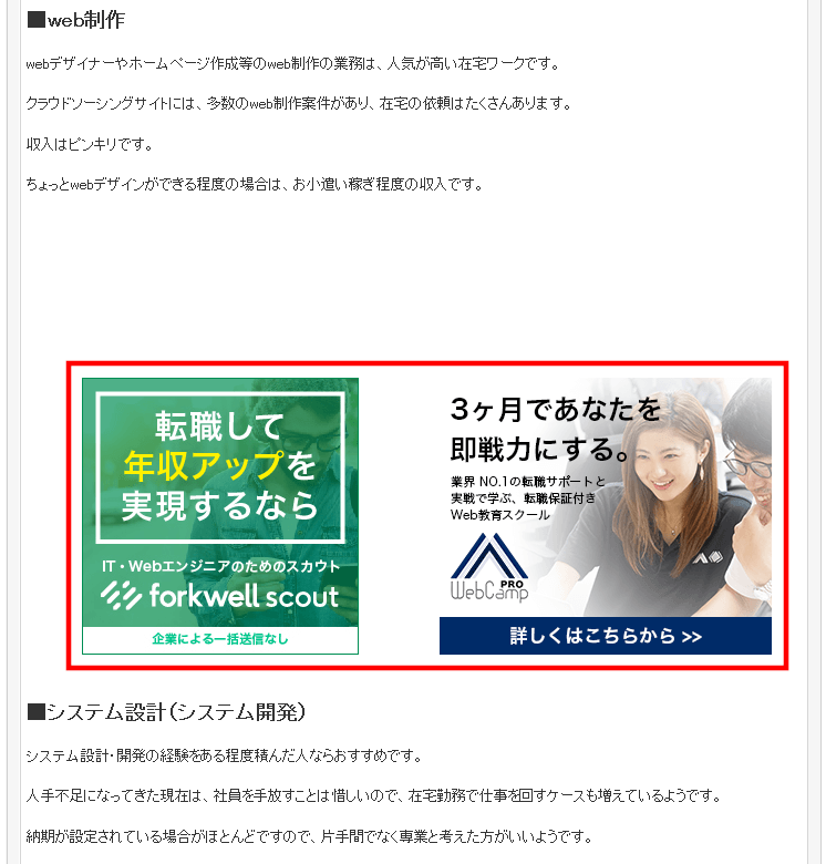 FC2ブログの記事内にLink-Aのバナー広告を横並びに貼る方法3 (20)