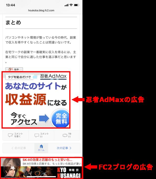 スマホ用FC2ブログの記事下に忍者Admaxの広告を貼る方法3 (21)