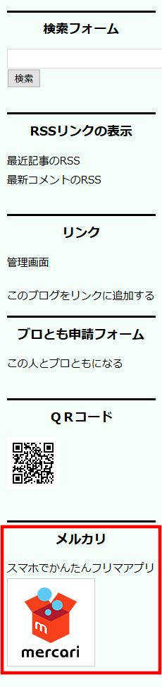 FC2ブログのサイドバーにバリューコマースのバナー広告を貼る方法3 (26)