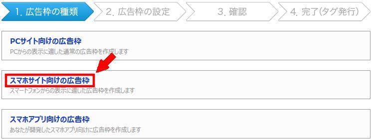 スマホ用FC2ブログのブログタイトル下に忍者Admaxの広告を貼る方法3 (11)