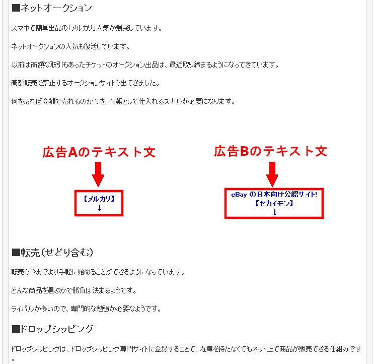 FC2ブログの記事内にバリューコマースのバナー広告を横並びに貼る方法3 (25)