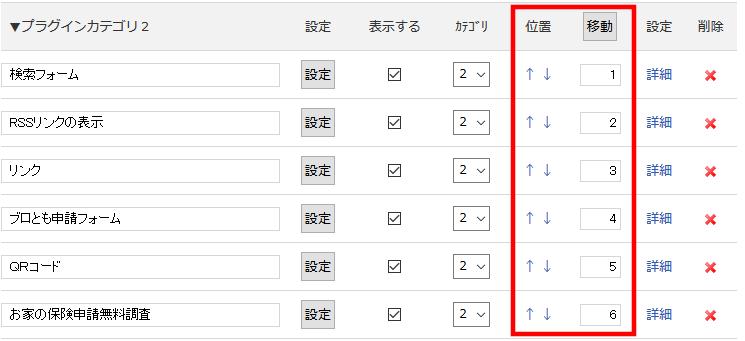 FC2ブログのサイドバーにもしもアフィリエイトのテキスト広告を貼る方法3 (25)