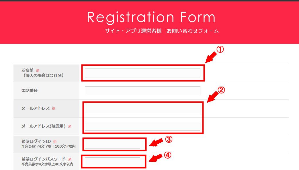 MAISTに無料会員登録する方法 3 (3)