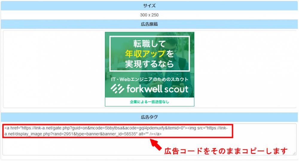 FC2ブログの記事内にLink-Aのバナー広告を横並びに貼る方法3 (15)