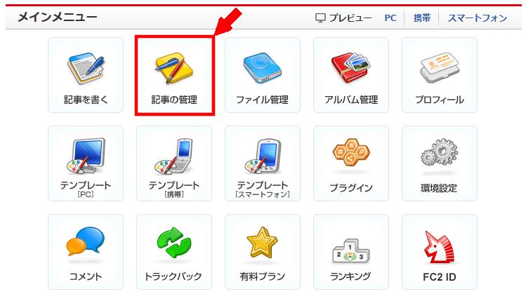 FC2ブログの記事内にもしもアフィリエイトのバナー広告を貼る方法3 (4)