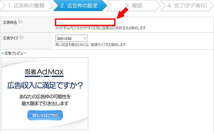 FC2ブログの記事内に忍者Admaxの広告を貼る方法3 (13)