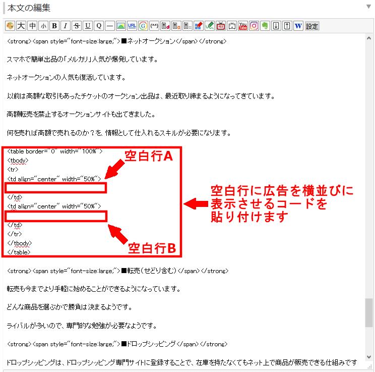 FC2ブログの記事内にバリューコマースのバナー広告を横並びに貼る方法3 (8)