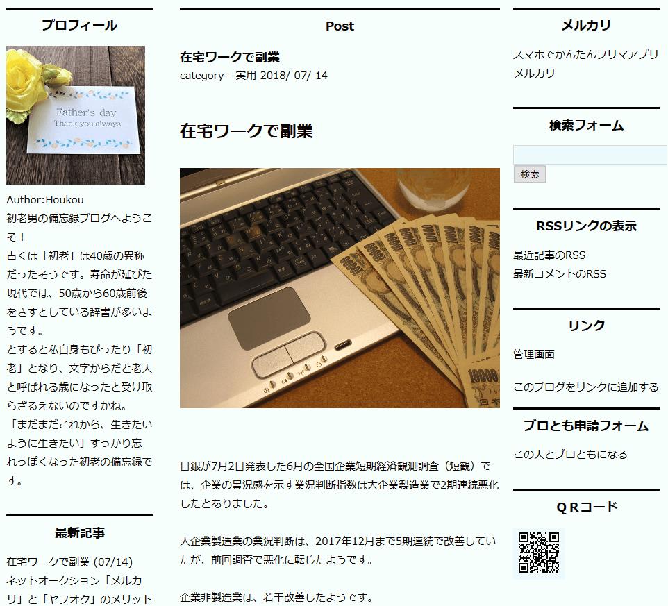 FC2ブログのサイドバーにバリューコマースのテキスト広告を貼る方法3 (31)