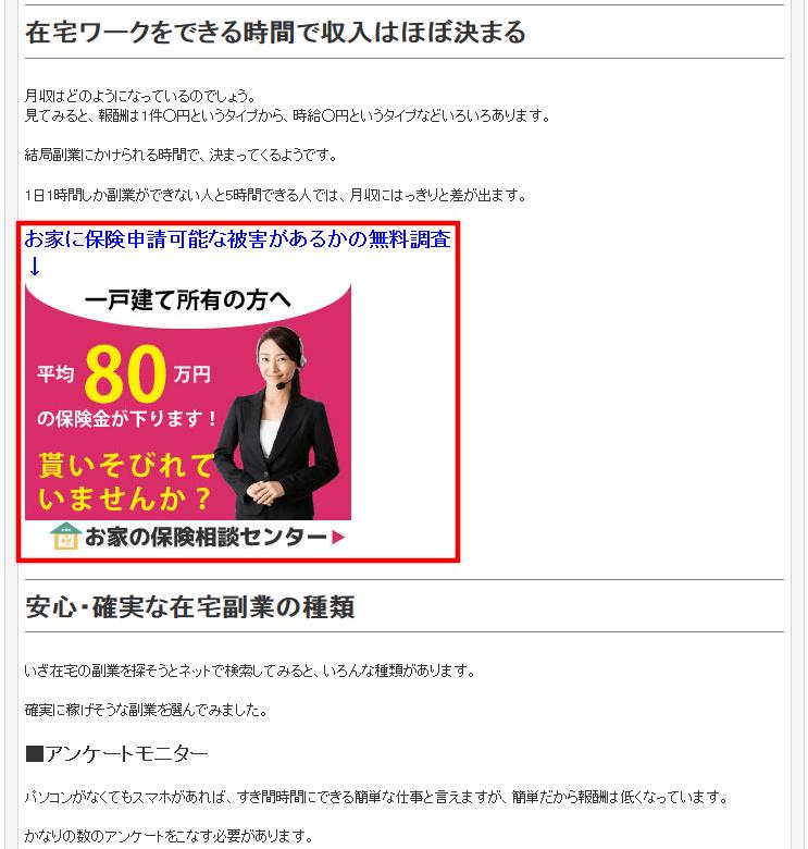 FC2ブログの記事内にもしもアフィリエイトのバナー広告を貼る方法3 (17)