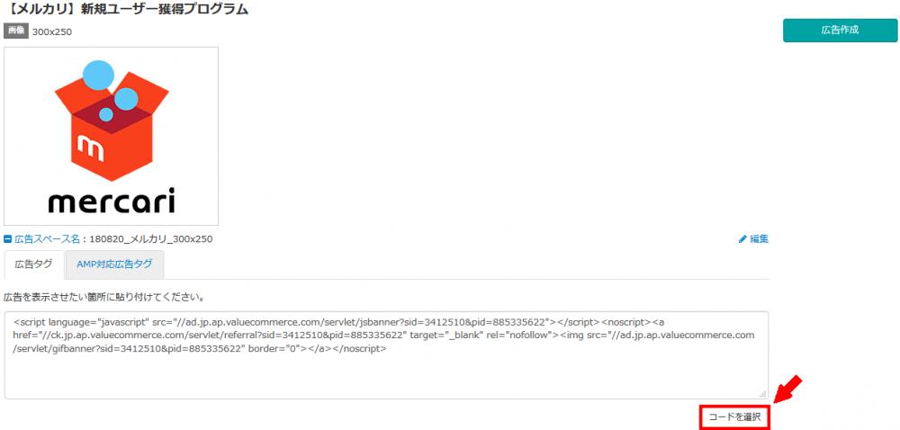 FC2ブログの記事内にバリューコマースのバナー広告を貼る方法3 (16)