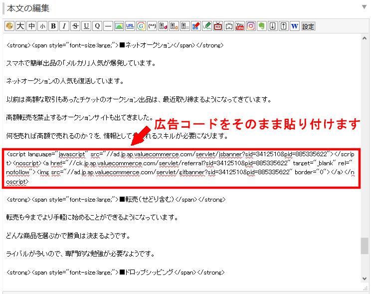 FC2ブログの記事内にバリューコマースのバナー広告を貼る方法3 (17)