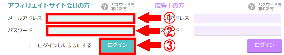 FC2ブログのサイドバーにバリューコマースのバナー広告を貼る方法3 (14)