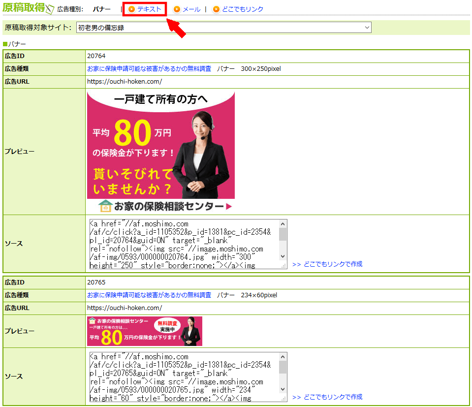 FC2ブログの記事内にもしもアフィリエイトのテキスト広告を貼る方法3 (13)