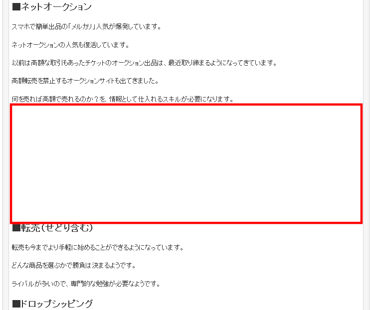 FC2ブログの記事内にバリューコマースのバナー広告を横並びに貼る方法3 (23)