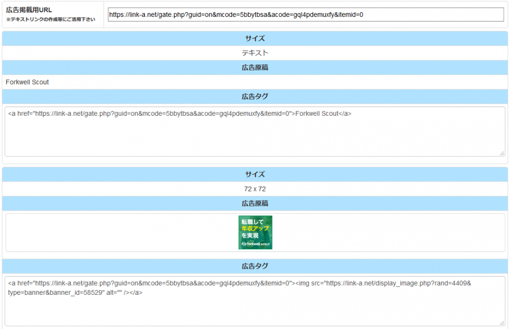 FC2ブログのサイドバーにLink-Aのテキスト広告を貼る方法3 (19)