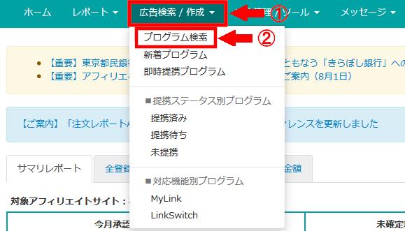 FC2ブログのサイドバーにバリューコマースのテキスト広告を貼る方法3 (15)