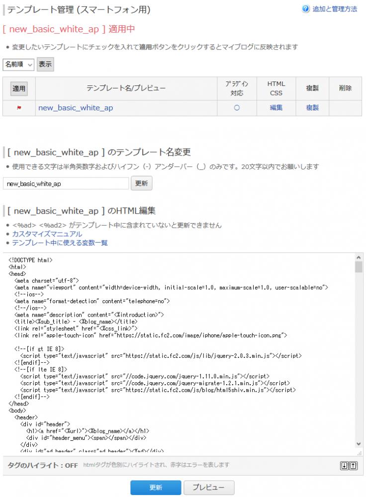 スマホ用FC2ブログの記事一覧に忍者Admaxのネイティブ広告を貼る方法3 (5)