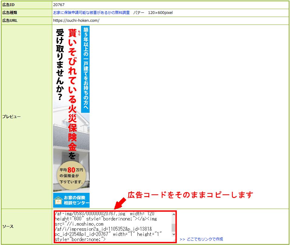 FC2ブログのサイドバーにもしもアフィリエイトのバナー広告を貼る方法3 (20)
