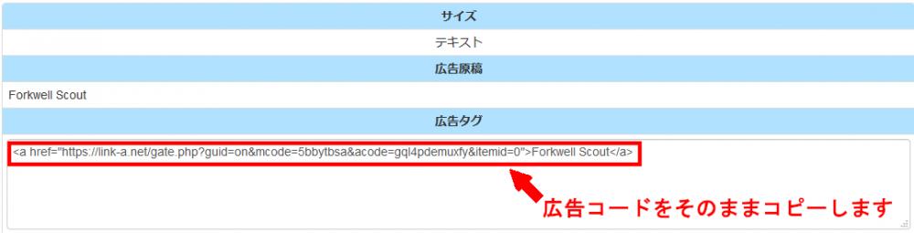 FC2ブログのサイドバーにLink-Aのテキスト広告を貼る方法3 (20)