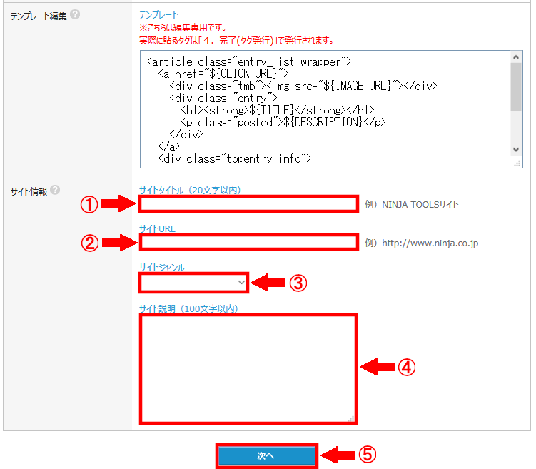 スマホ用FC2ブログの記事一覧に忍者Admaxのネイティブ広告を貼る方法3 (14)
