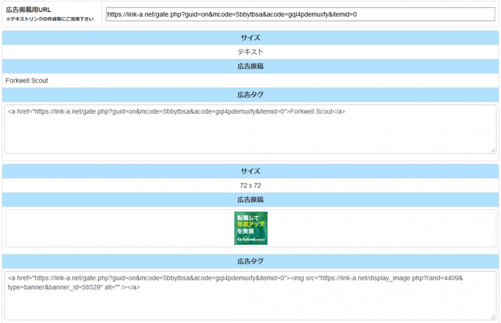 FC2ブログの記事内にLink-Aのバナー広告を横並びに貼る方法3 (14)