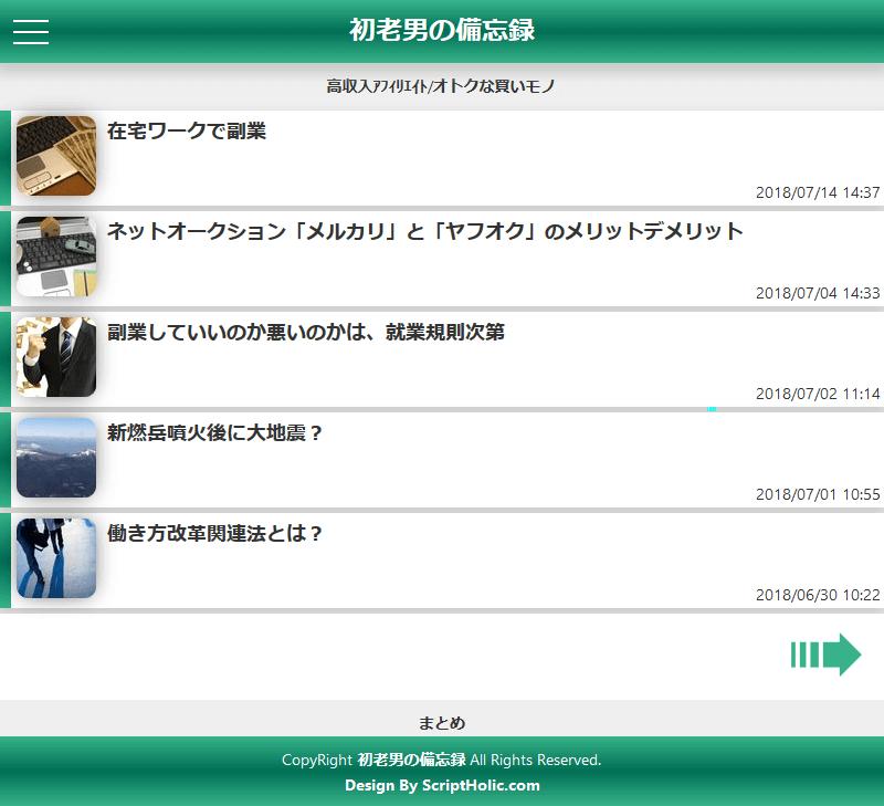 スマホ用FC2ブログのブログタイトル下に忍者Admaxの広告を貼る方法3 (19)