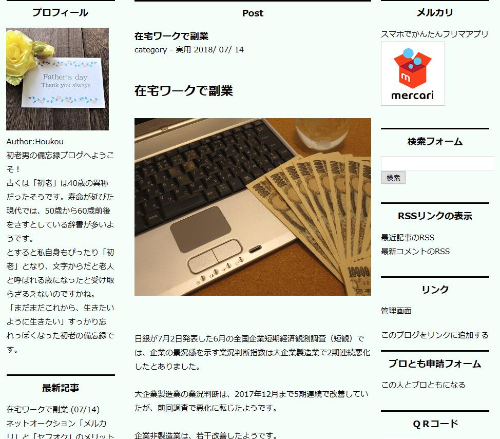 FC2ブログのサイドバーにバリューコマースのバナー広告を貼る方法3 (31)