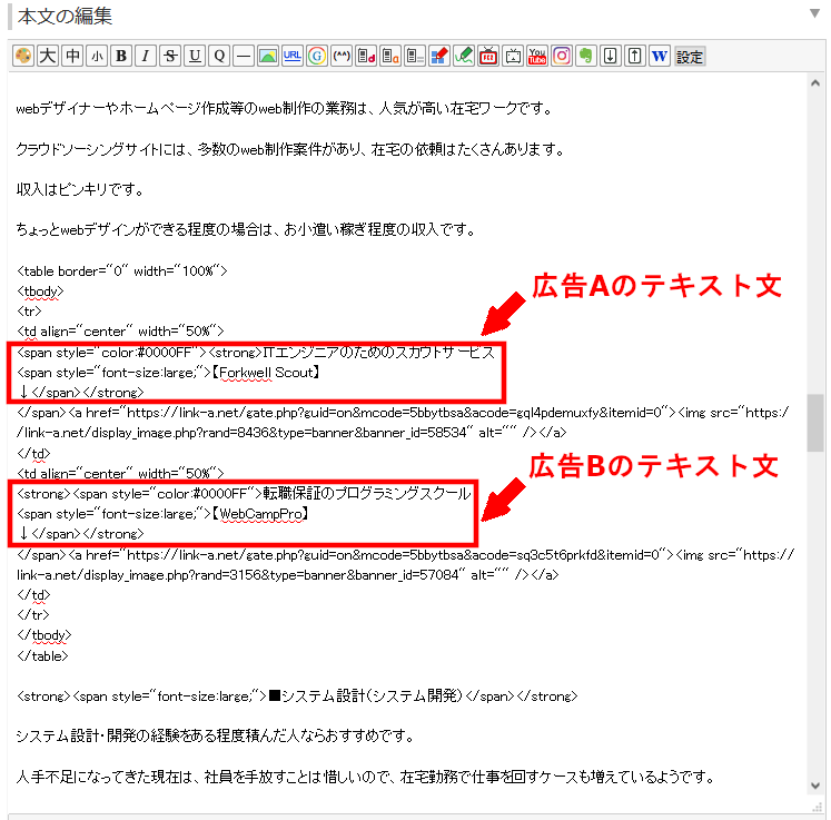 FC2ブログの記事内にLink-Aのバナー広告を横並びに貼る方法3 (21)